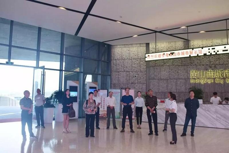 蚌埠市政协专题考察组一行参观考察黄山市城展馆